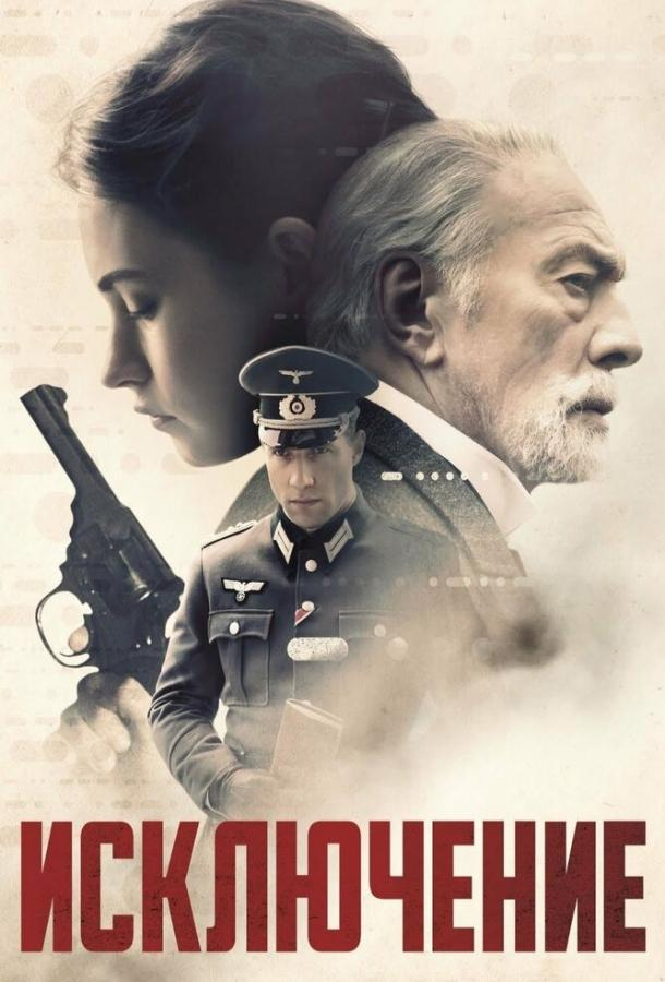 Исключение / The Exception (2016)